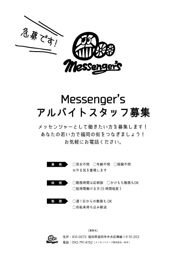 messengers_2