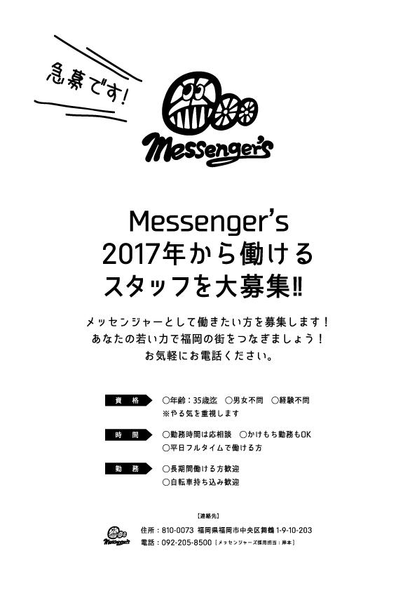 messengers_1_ol